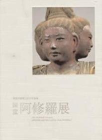 国宝 阿修罗展 兴福寺创建1300年记念