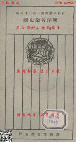 西洋音乐史纲-王云五主编-百科小丛书-民国上海商务印书馆刊本(复印本)
