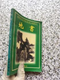 地书(地理风水系列丛书:宋太祖藏书)