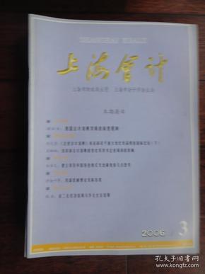 上海会计杂志2006-3 上海会计编辑部 S-299