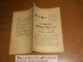 战斗报增刊 1964.4.3
