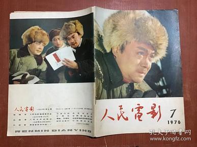 人民电影1976年第7期