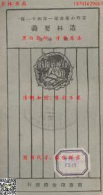 造林要义-王云五主编-百科小丛书-民国上海商务印书馆刊本(复印本)