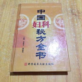 中国秘方系列丛书:中国妇科秘方全书 精装32开,2001年一版一印 看图