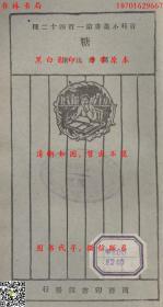 糖-王云五主编-百科小丛书-民国上海商务印书馆刊本(复印本)