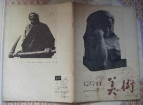 美术1979年第8期