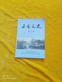 灵宝文史资料第一辑