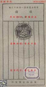 煤膏-王云五主编-百科小丛书-民国上海商务印书馆刊本(复印本)