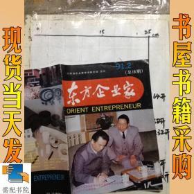 东方企业家     1991     2