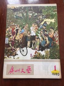 广州文艺 1980年第1期