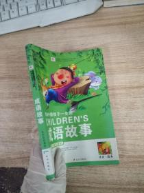 影响中国孩子一生的成语故事