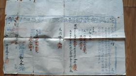 民国税证-----中华民国4年福建省屏南县