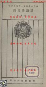 认识论浅说-王云五主编-百科小丛书-民国上海商务印书馆刊本(复印本)