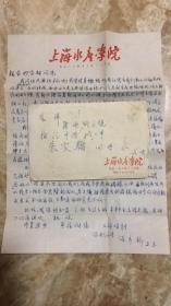 1954年 上海水产学院致本埠徐汇中学 实寄封并信札一通 支廿九封 支廿投乙 两邮戳清晰可见 贴老天安门肆佰圆(400)普通邮票一枚
