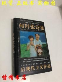 何拜伦诗集 1987-1995年作品【后现代主义作品 精装本】(签名本)