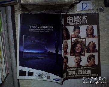 电影世界  2014  4 。