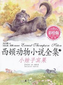 西顿动物小说全集2:小矬子宾果(彩绘版)第一辑