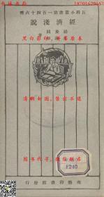 经济浅说-王云五主编-百科小丛书-民国上海商务印书馆刊本(复印本)