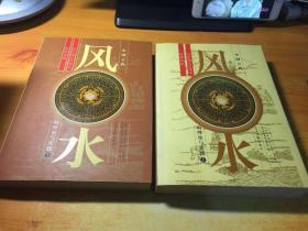 中国古代风水的理论与实践(上下)