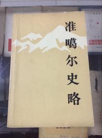 准噶尔史略(85年初版  印量3500册)