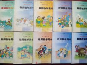 六年制小学语文教师教学用书,共10本,(缺第2和11册)小学语文2001-2002年1版