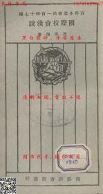 国际投资浅说-王云五主编-百科小丛书-民国上海商务印书馆刊本(复印本)