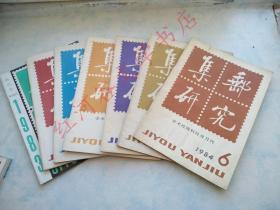 双月刊:集邮研究1983年创刊号、1984年1-6期(总第1-7期,7本合售)