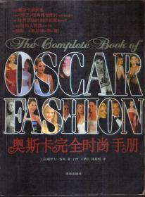 奥斯卡完全时尚手册
