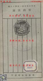 契约法论-王云五主编-百科小丛书-民国上海商务印书馆刊本(复印本)