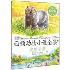 西顿动物小说全集(彩绘版 第二辑)-灰熊卡普