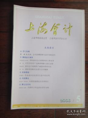 上海会计杂志2006-5 上海会计编辑部 S-301