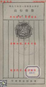 警察行政-王云五主编-百科小丛书-民国上海商务印书馆刊本(复印本)