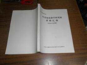 中共党史教学研究班讲稿汇编(社会主义时期)