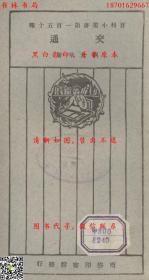交通-王云五主编-百科小丛书-民国上海商务印书馆刊本(复印本)