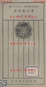 李白与杜甫-王云五主编-百科小丛书-民国上海商务印书馆刊本(复印本)