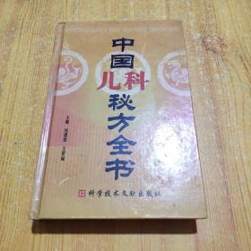 中国儿科秘方全书 精装2001年1版1印