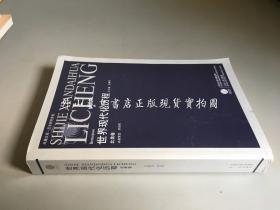 世界现代化历程(北美卷)