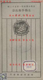 生物学与长寿-王云五主编-百科小丛书-民国上海商务印书馆刊本(复印本)