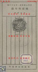 地球的年龄-王云五主编-百科小丛书-民国上海商务印书馆刊本(复印本)