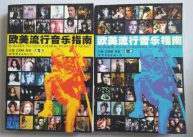 正版 欧美流行音乐指南(A-K L-Z 全2册)7506241447