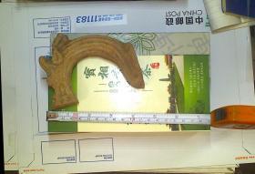 秦汉时期陶龙标本