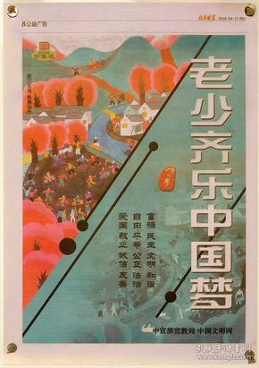 北京晚报广告画——老少齐乐中国梦