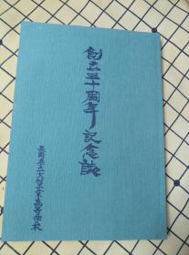 长崎県立大村工业高等学校创立三十周年纪念志