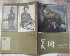 美术1979年第期