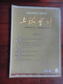上海会计杂志2006-6 上海会计编辑部 S-302