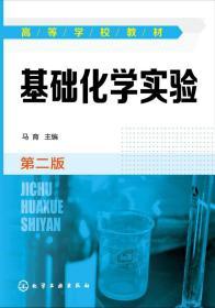 基础化学实验第二版 正版 马育   9787122208545