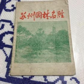 1963年苏州园林名胜