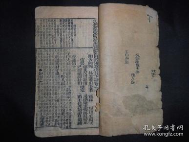 清代木刻论语卷三,看纸锈和纸张应该是清代中早期的刻本。