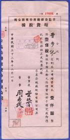 股票债卷专题----中华民国32年孚昌染织厂股份有限公司增资股据606.贴税票3张