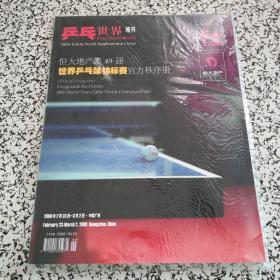 乒乓世界 增刊(恒大地产第49届世界乒乓球锦标赛官方秩序册)含光盘